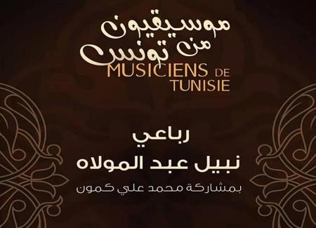 Quatuor Nabil Abdelmoula