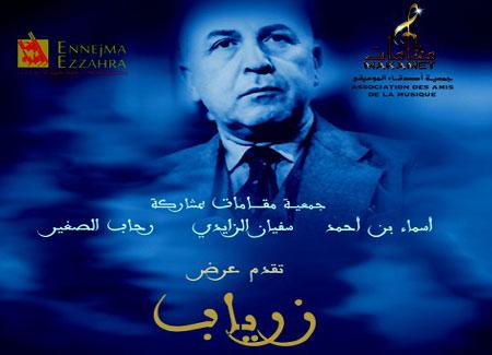 Ziriab