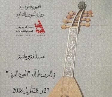 Concours 'ûd 'arbi (tounsi)